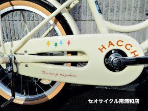 ブリヂストン ブリジストン ハッチ hacchi かわいい 幼児車 おしゃれ レトロ ファッショナブル デザイン 埼玉 さいたま 自転車 子ども自転車 親切 丁寧 セオ セオサイクル 便利