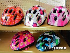 BBB ヘルメット キッズ 子ども用 かわいい おしゃれ かぶりやすい 親切 丁寧 自転車 埼玉 さいたま セオ セオサイクル