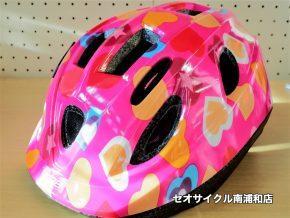 BBB ヘルメット キッズ 子ども用 かわいい おしゃれ かぶりやすい 親切 丁寧 自転車 埼玉 さいたま セオ セ