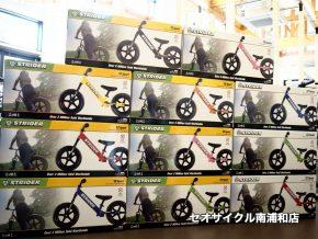 ストライダー / ストライダークラッシック ストライダースポーツ キックバイク STRIDER SURIDERSPORT STRIDERCLASSIC 親切 丁寧 セオサイクル セオ 南浦和