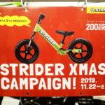 ☆ ストライダー クリスマスキャンペーン 実施中☆